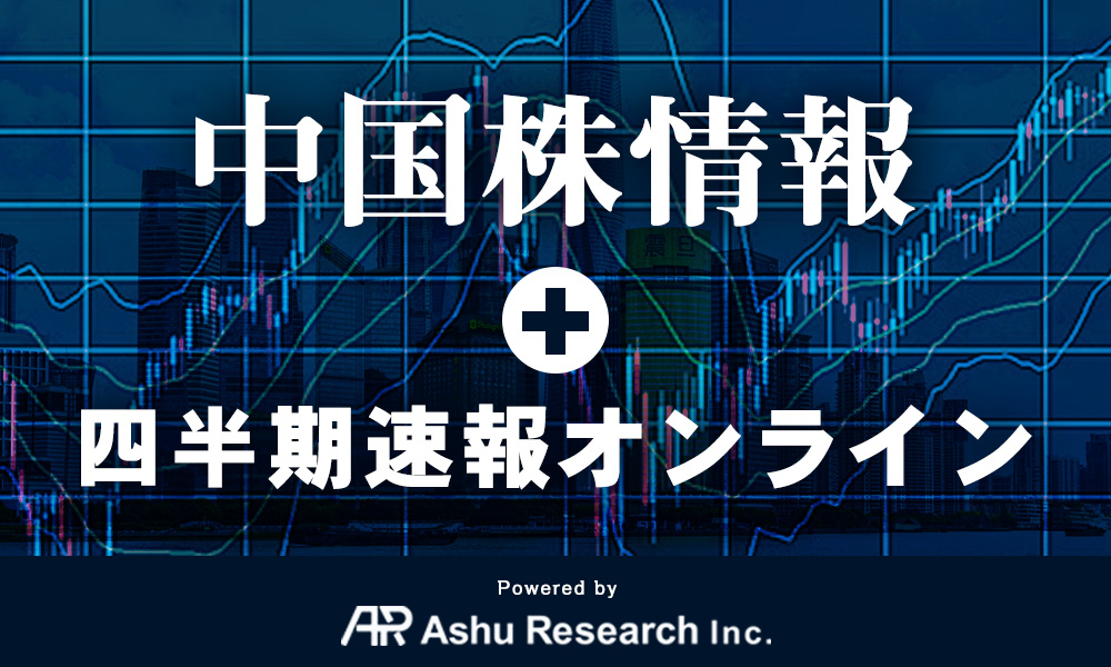 亜州リサーチ中国株情報有料会員申込